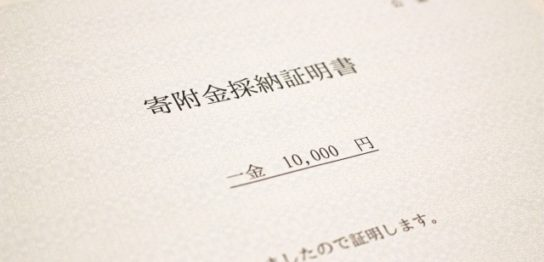 ふるさと納税寄付金控除証明書