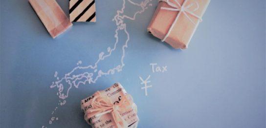 ふるさと納税おすすめ