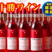 十勝ワイン 限定品